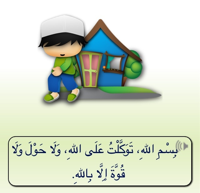 Supplication when leaving the home